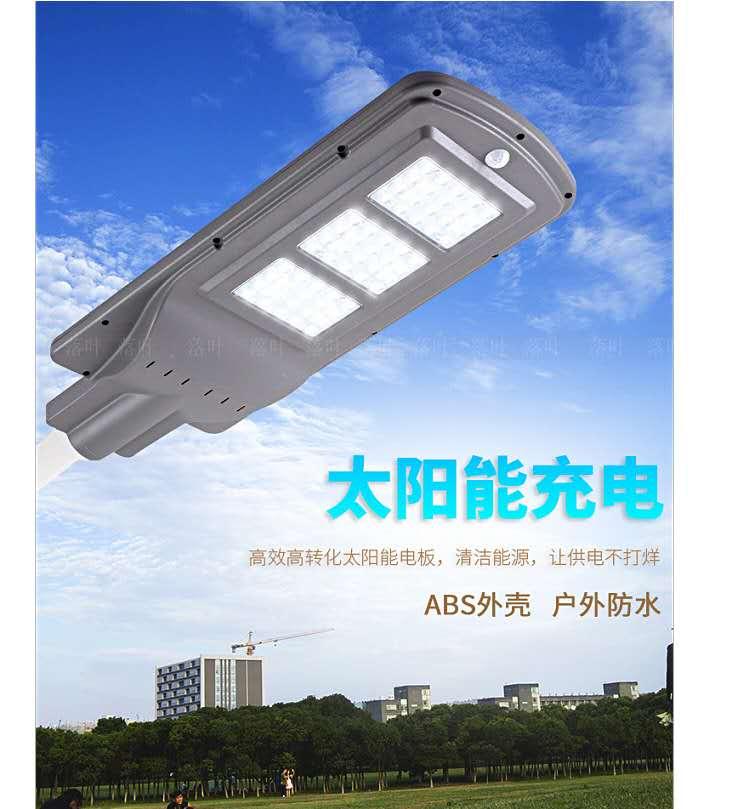 YAL-LD-60(60W)    太阳能一体化路灯